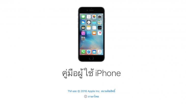 คู่มือ iphone ภาษาไทย