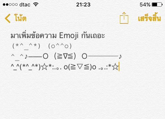 Emoji-Text-01