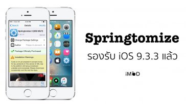 springtomize ios 9.3.3
