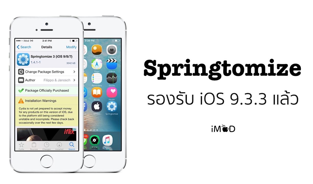 springtomize ios 9.3.3