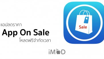 app-on-sale