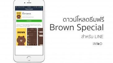 brown-special