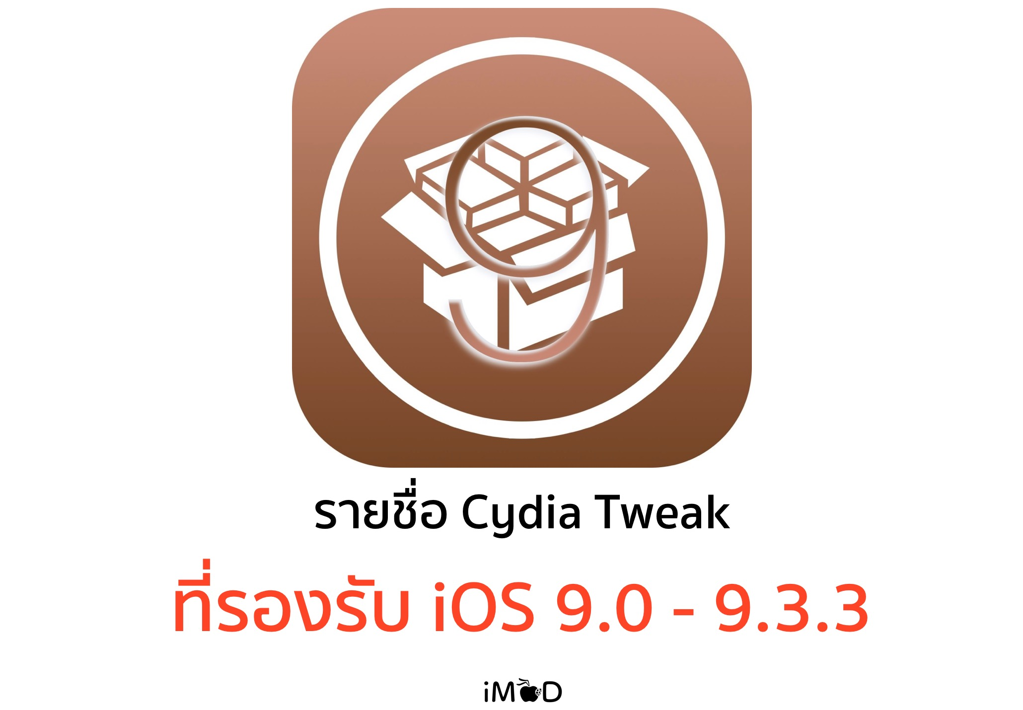 cydia-tweak-ios9-compatible