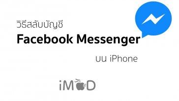 facebook-messenger-swap-ios