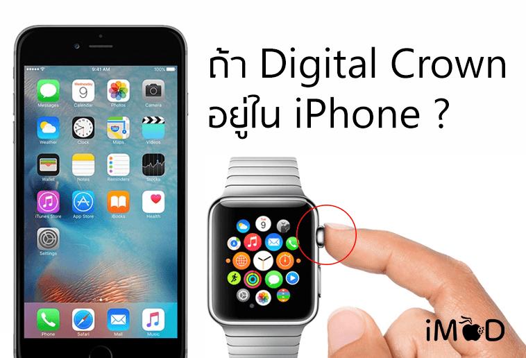 iPhone-DigitalCrown-3