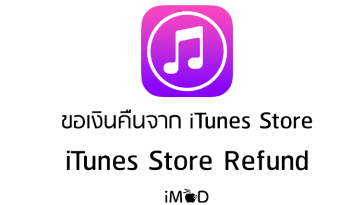 iTunesRefund-16