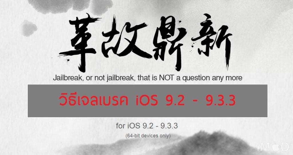 jailbreak-ios-9.2-9.3.3