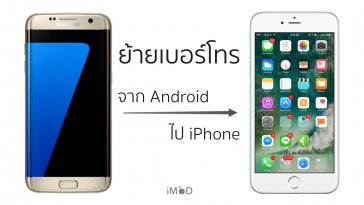 move-contact-android-to-iphone