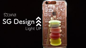 sg design light up case review-hero2