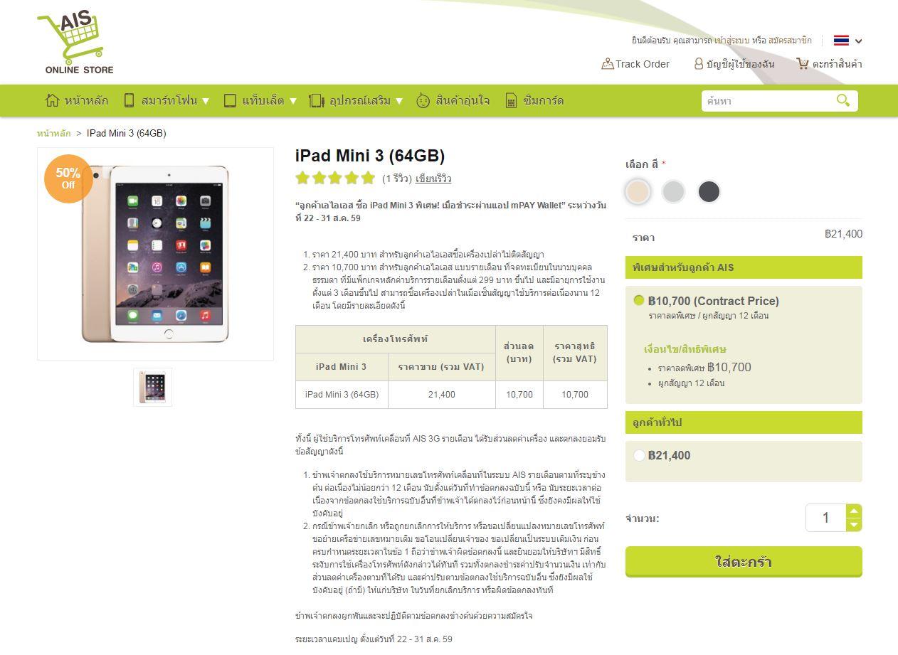 AIS Sale iPad Mini 3 (64GB)