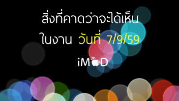 Apple16Event