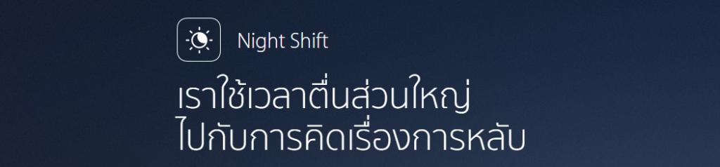 AppleNightShift-0