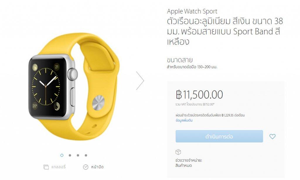AppleWatch-AppleOnlineStore-1-2