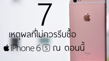 DontBuyYet-iPhone 6s-Feat