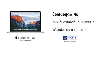 MacbookPro-ITCITY-PROMO.001