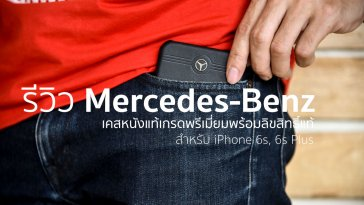 Mercedes-Benz-Real-Leather-Case-hero