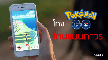 PokemonGo-Ban-Feature