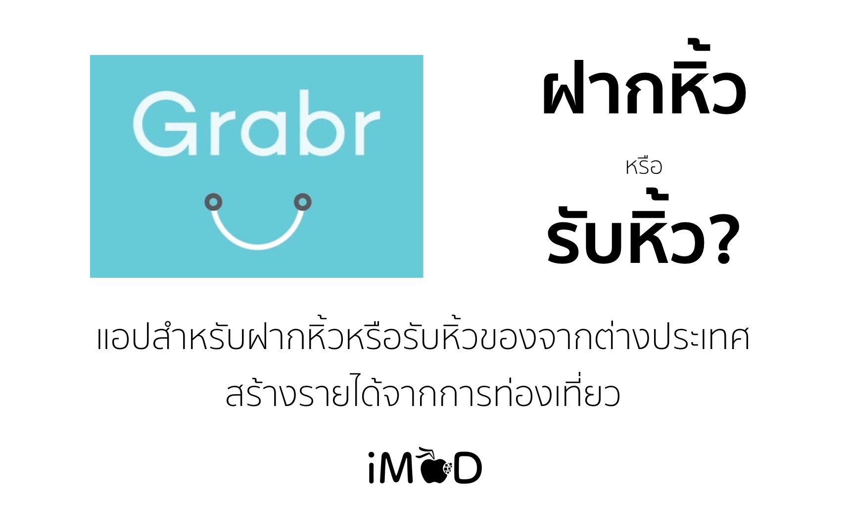 grabr review