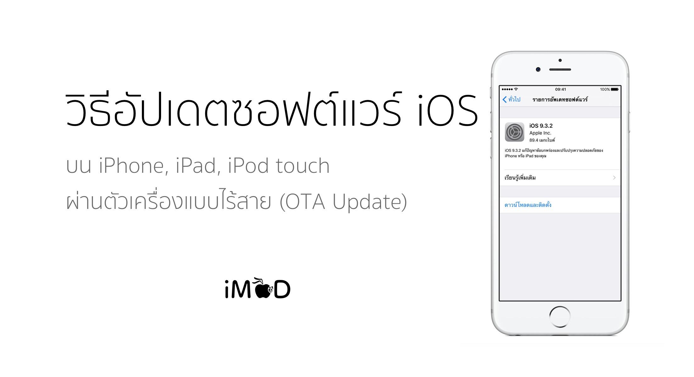 how to ota update iphone