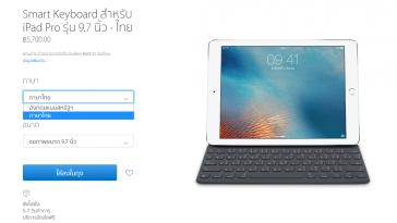 iPadProSmartKeyboard-Feat-2