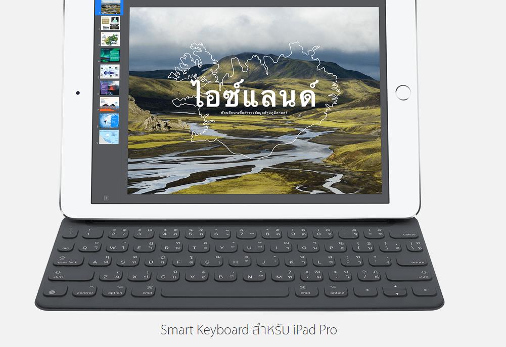 iPadProSmartKeyboard