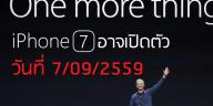 iPhone7-Debut7-9