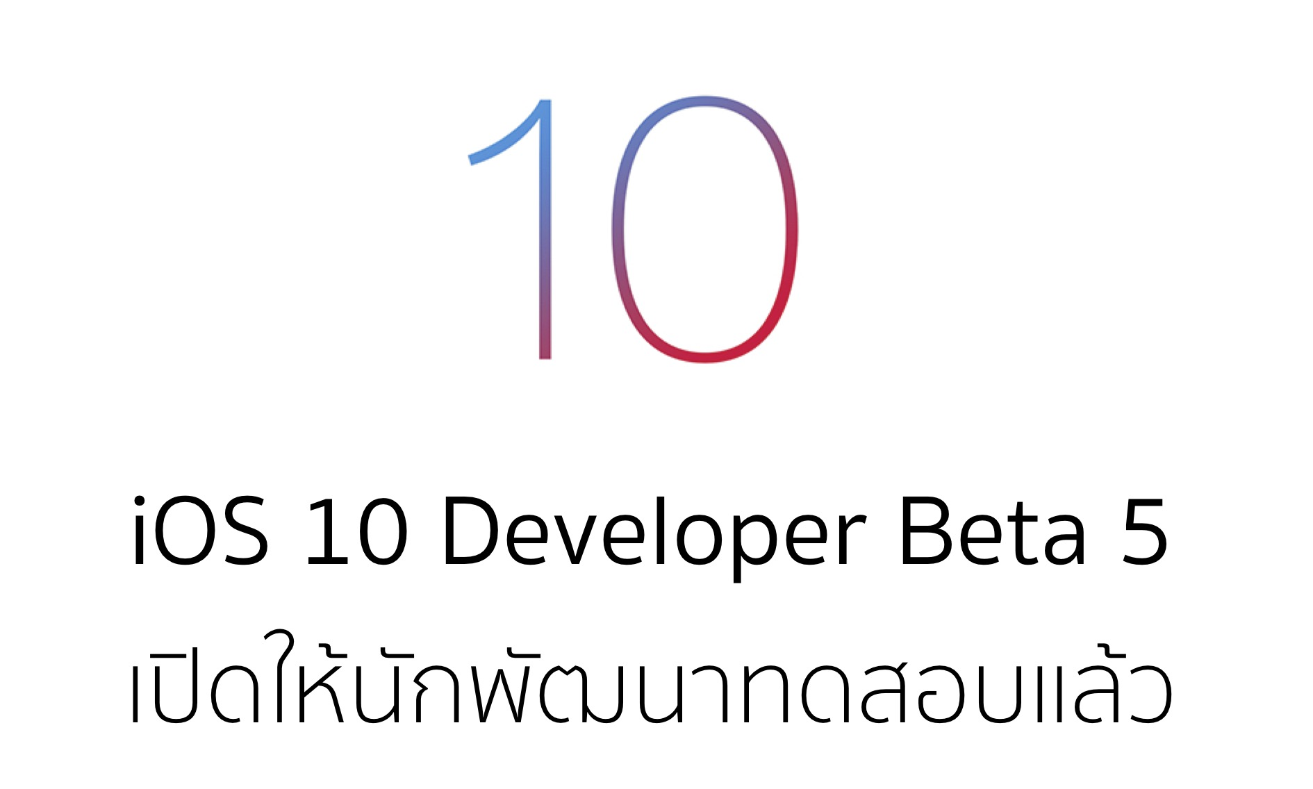 ios 10 developer beta 5