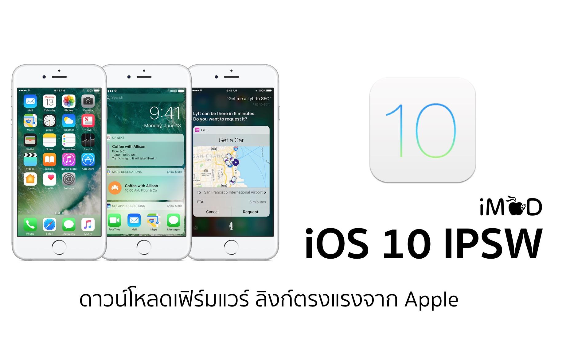 ios 10 ipsw dowload
