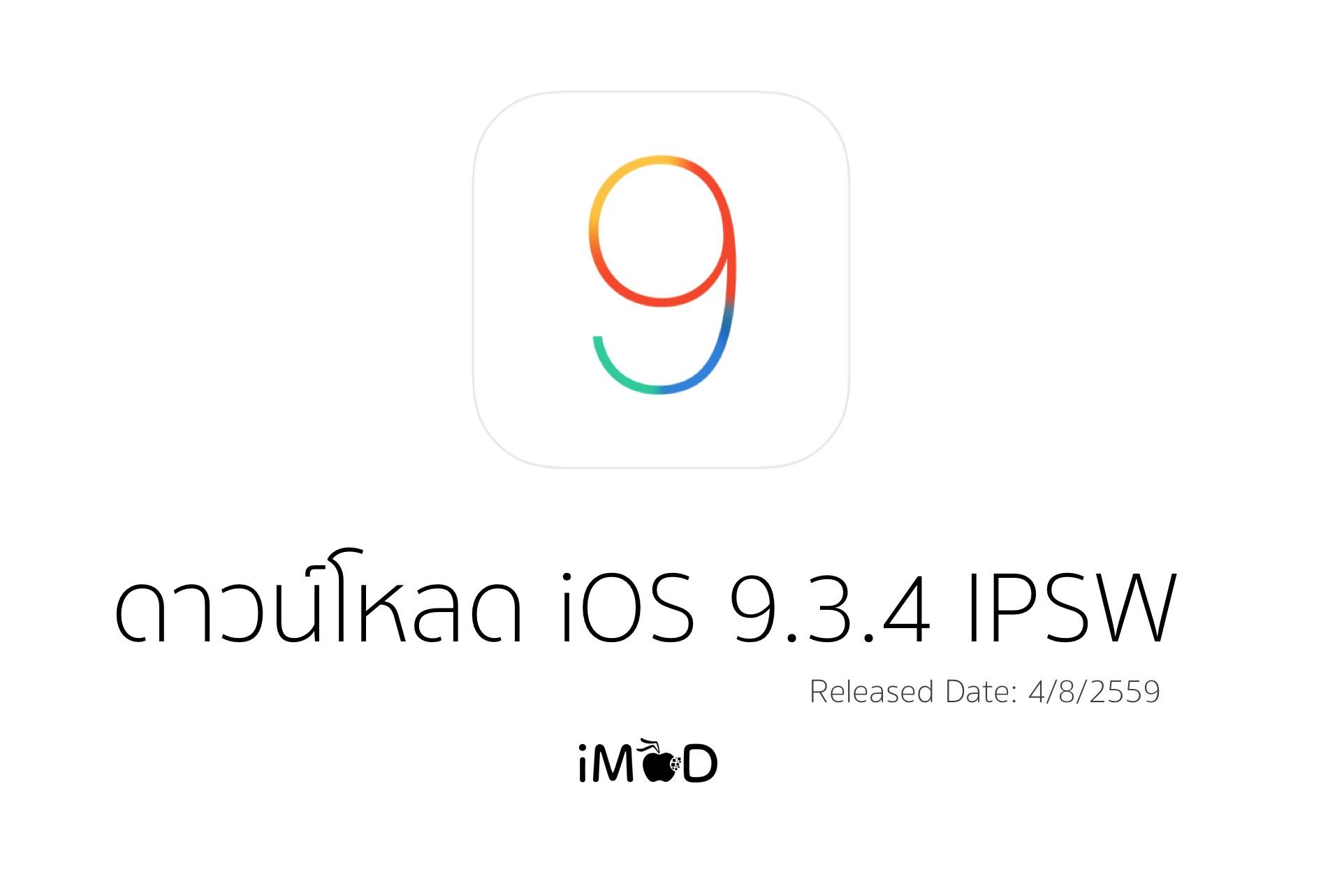 iOS 9.3.4 IPSW