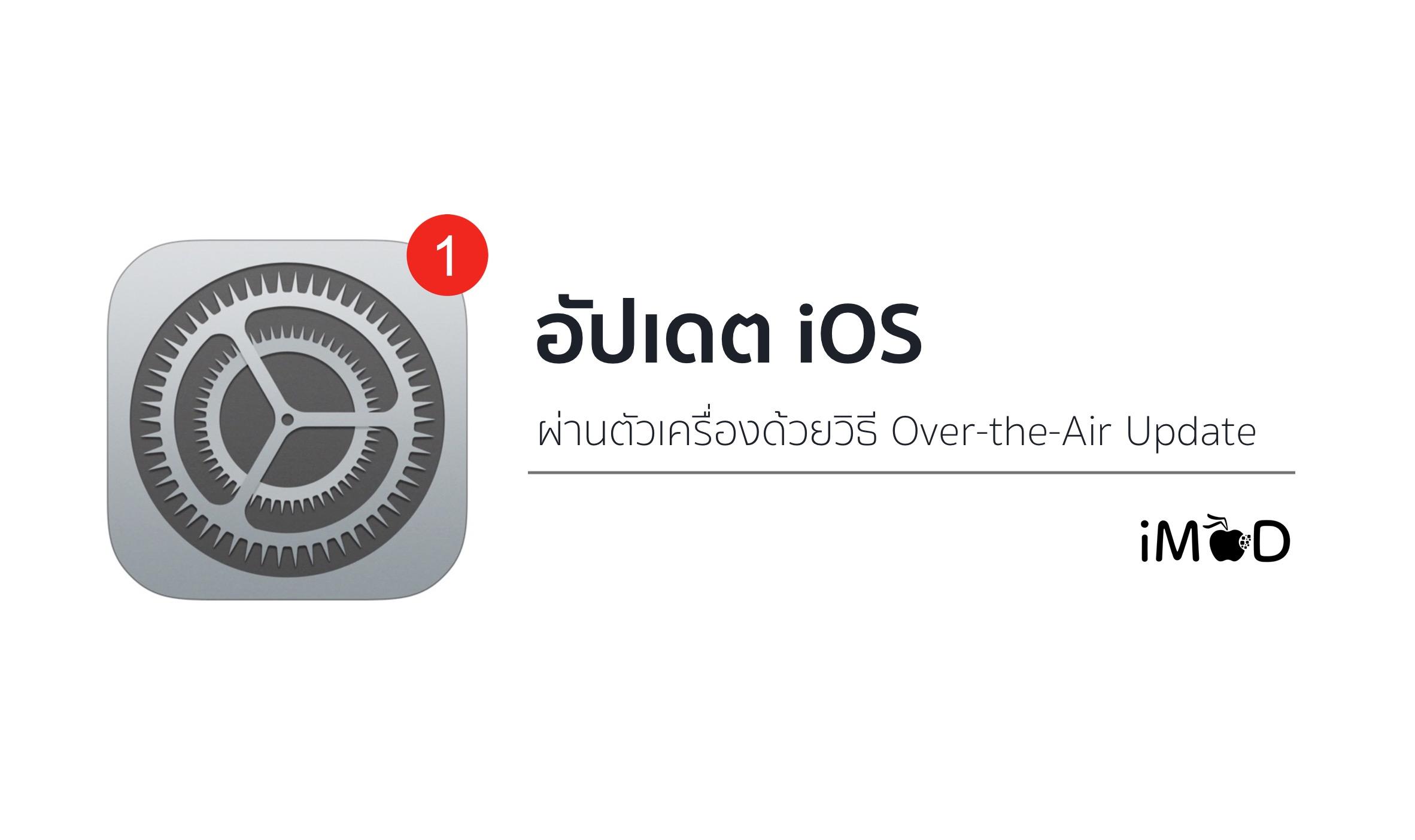 ios-ota-update