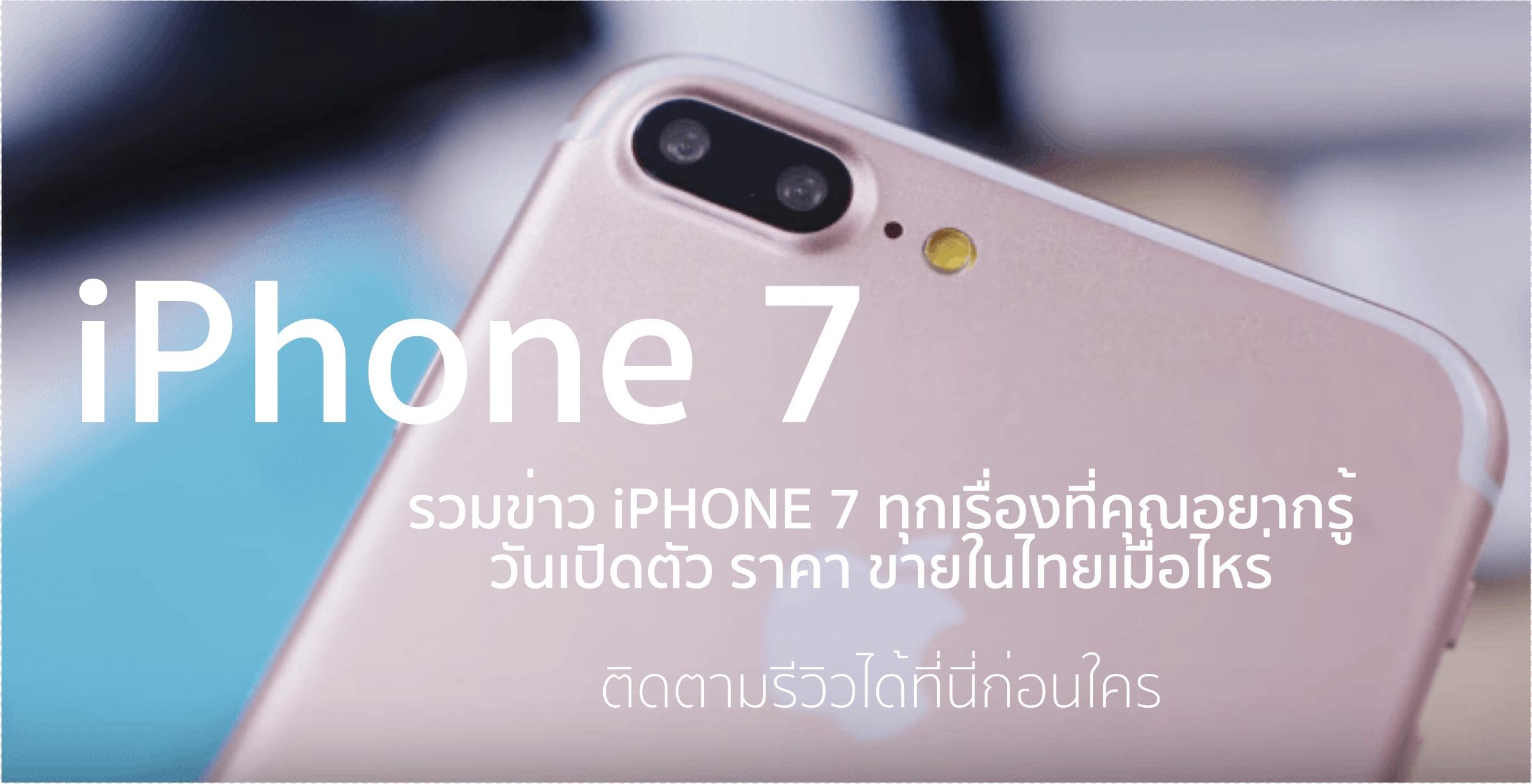 iphone 7 เปิดตัว
