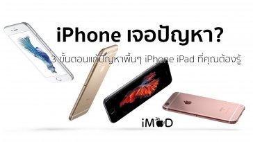 iphone-basic-fix