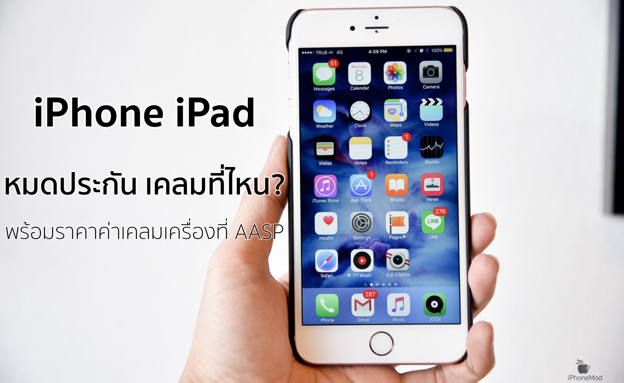 iphone-exchange-aasp