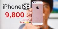 iphone-se-9800-v2