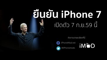 iphone7-event-confirm
