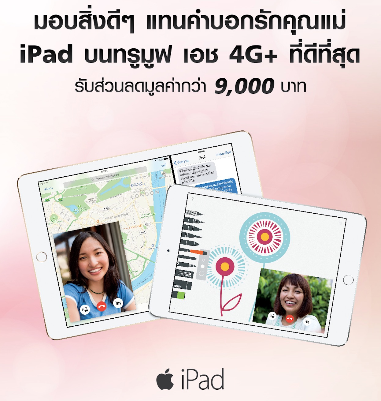 mom ipad promo ag 16