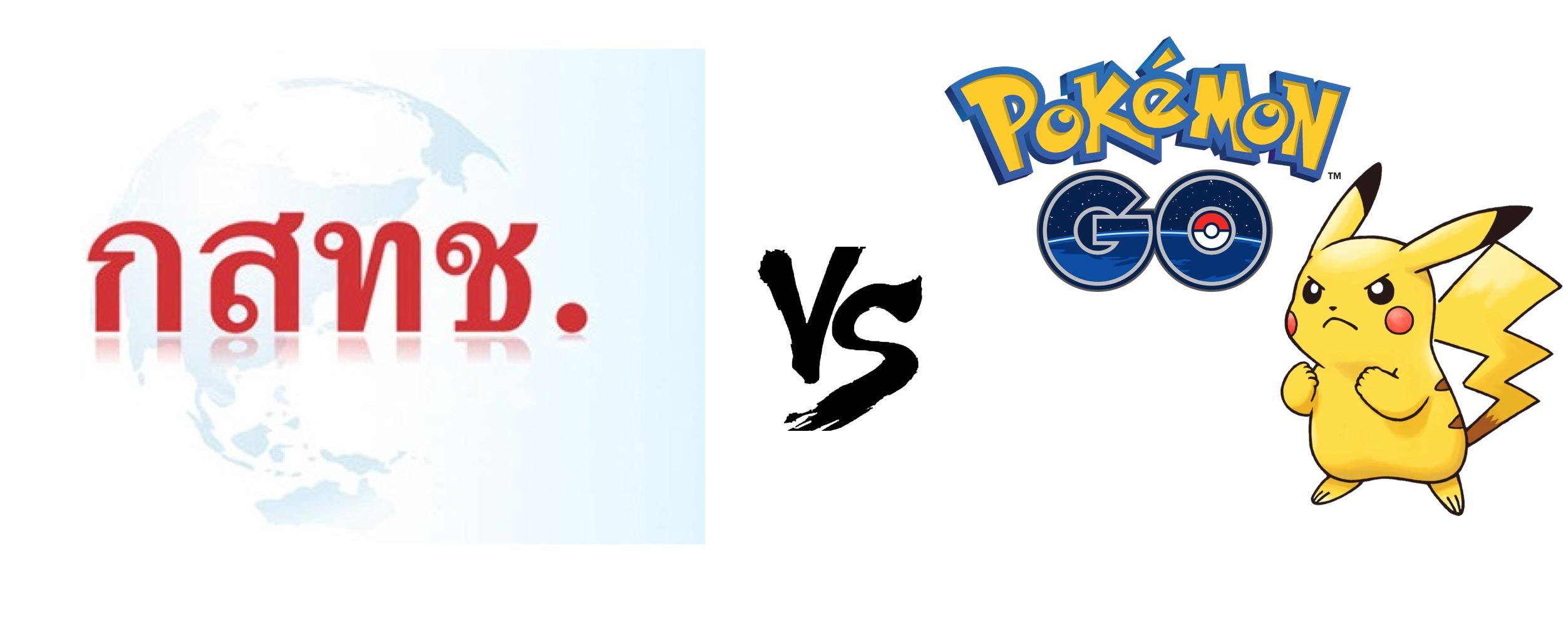 nbtc vs pokemon