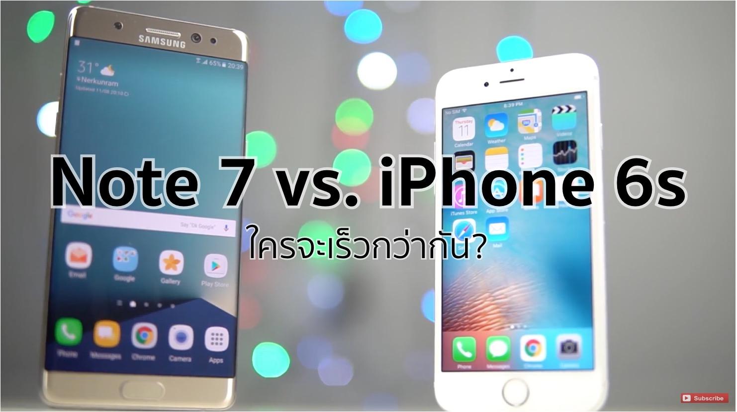 มาดูคริปกัน ว่าทำไม iPhone6s ถึงทำงานได้ดีกว่า SS Note7 ทั้งที่สเป็คต่างๆต่ำกว่า ครึ่งนึง !!!