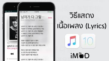AppleMusicLyrics-01