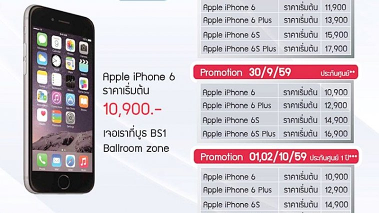 Brightstar - iPhone 6 Sale Mobile Expo