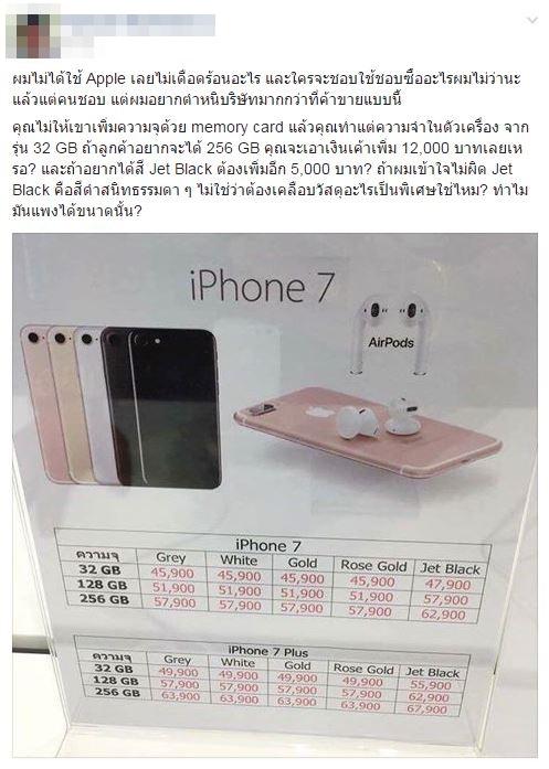 Rumor-iphone-7-thailand-price (1)