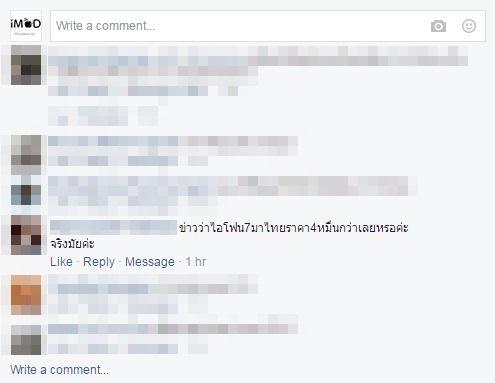 Rumor-iphone-7-thailand-price (2)