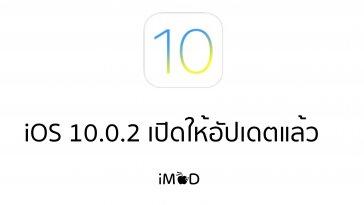 ios 10.0.2 banner