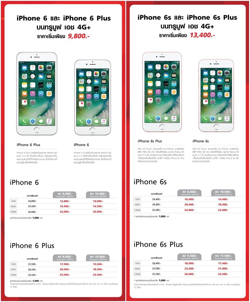TrueMove-H_Sale_iPhone 6-6s_DEC-2016