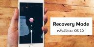 fix recovery mode ota