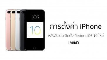 ios 10 setting