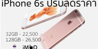 iphone 6s price drop