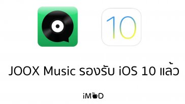 joox music ios10