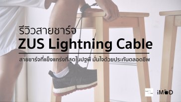 zus-lightning-cable-review