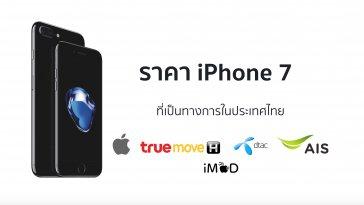 ราคา iphone 7